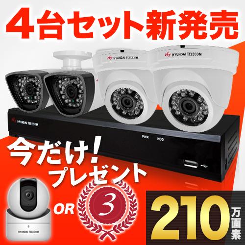 ご家庭向け防犯カメラ4台セットを楽天にて購入する