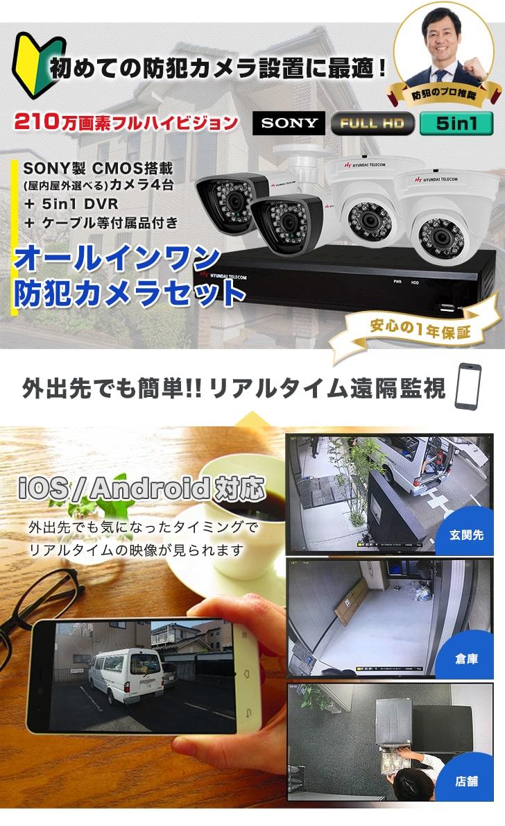 初めての防犯カメラ設置に最適!210万画素フルハイビジョン